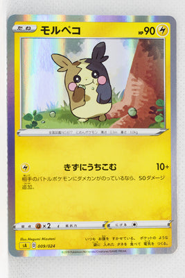 Sword/Shield V Starter Lightning 009/024 Morpeko Rev Holo