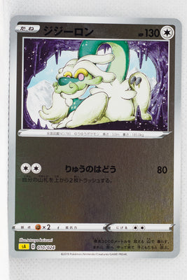 Sword/Shield V Starter Lightning 010/024 Drampa Holo