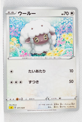 Sword/Shield V Starter Lightning 011/024 Wooloo Holo