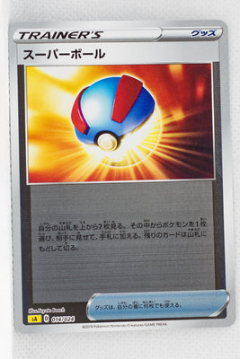 Sword/Shield V Starter Lightning 014/024 Great Ball Holo
