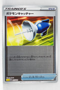 Sword/Shield V Starter Lightning 017/024 Pokémon Catcher Holo