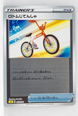 Sword/Shield V Starter Lightning 018/024 Rotom Bike Holo