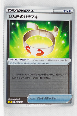 Sword/Shield V Starter Lightning 019/024 Vitality Band Holo