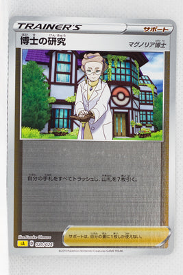 Sword/Shield V Starter Lightning 020/024	Professor's Research Holo
