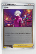 Sword/Shield V Starter Lightning 021/024 Bede Holo