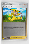 Sword/Shield V Starter Lightning 022/024 Poké Kid Holo