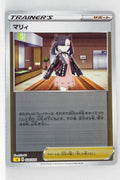 Sword/Shield V Starter Lightning 024/024 Marnie Holo