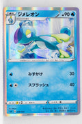 Sword/Shield V Starter Water 008/023 Drizzile Holo