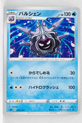 Sword/Shield V Starter Water 002/023 Cloyster