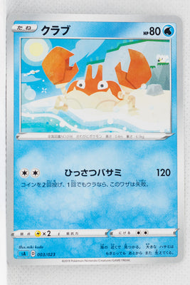 Sword/Shield V Starter Water 003/023 Krabby