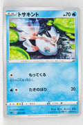 Sword/Shield V Starter Water 004/023 Goldeen