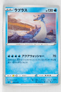 Sword/Shield V Starter Water 005/023 Lapras