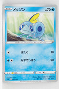 Sword/Shield V Starter Water 007/023 Sobble