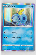 Sword/Shield V Starter Water 007/023 Sobble Holo