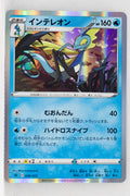 Sword/Shield V Starter Water 009/023 Inteleon Holo