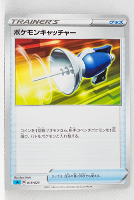 Sword/Shield V Starter Water 018/023 Pokémon Catcher