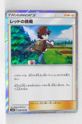 SM10 Double Blaze 088/095 Red's Challenge Holo