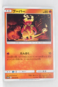 SM10a GG End 002/054 Magmar