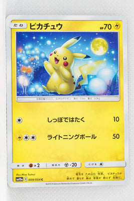 SM10a GG End 009/054 Pikachu