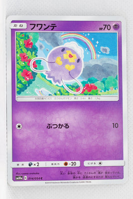 SM10a GG End 014/054	Drifloon