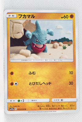SM10a GG End 022/054	Gible
