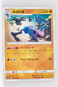 SM10a GG End 026/054 Lucario