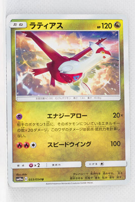 SM10a GG End 033/054 Latias