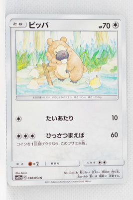 SM10a GG End 038/054 Bidoof