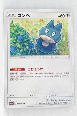 SM10a GG End 040/054 Munchlax