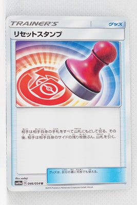 SM10a GG End 046/054 Reset Stamp