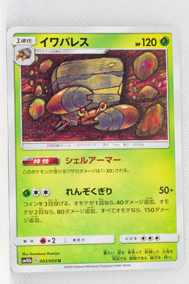 SM10b Sky Legend 003/054 Crustle