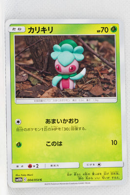 SM10b Sky Legend 004/054 Fomantis