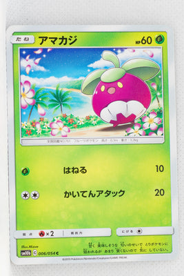 SM10b Sky Legend 006/054 Bounsweet