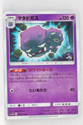 SM10b Sky Legend 028/054 Weezing