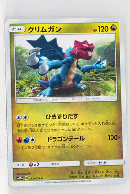 SM10b Sky Legend 033/054 Druddigon