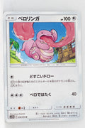 SM10b Sky Legend 036/054 Lickitung