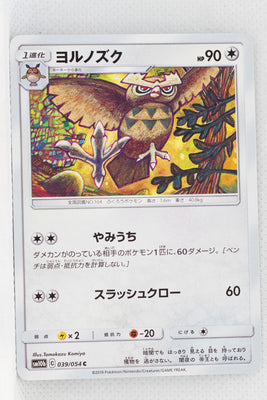 SM10b Sky Legend 039/054 Noctowl