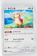 SM10b Sky Legend 040/054 Audino