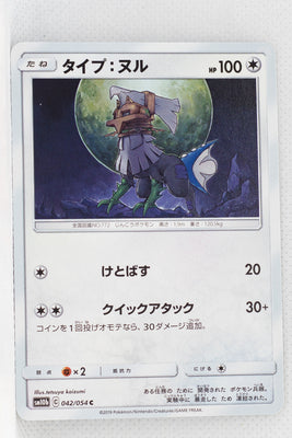 SM10b Sky Legend 042/054 Type: Null
