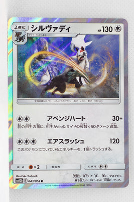 SM10b Sky Legend 043/054 Silvally Holo