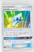 SM10b Sky Legend 045/054 Flyinium Z: Air Slash