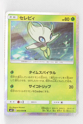 SM11 Miracle Twin 003/094 Celebi Holo