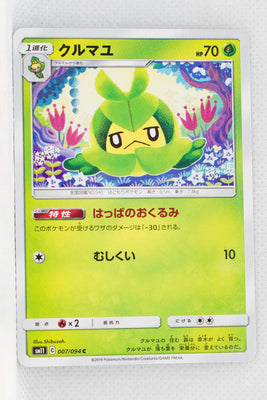SM11 Miracle Twin 007/094 Swadloon