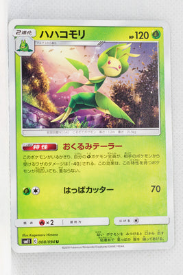 SM11 Miracle Twin 008/094 Leavanny