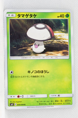 SM11 Miracle Twin 009/094 Foongus