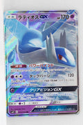 SM11 Miracle Twin 034/094 Latios GX Holo