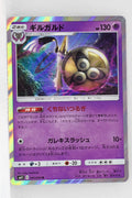 SM11 Miracle Twin 041/094 Aegislash Holo