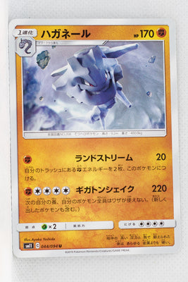 SM11 Miracle Twin 044/094 Steelix