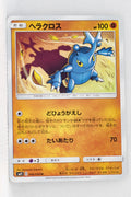 SM11 Miracle Twin 046/094 Heracross