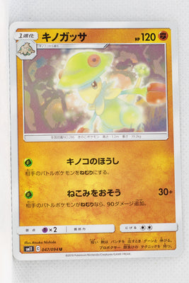 SM11 Miracle Twin 047/094 Breloom
